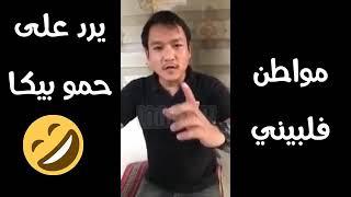 رد الفلبنين علي حمو بيكا اقولهم احظر مني عشان انا مجنون