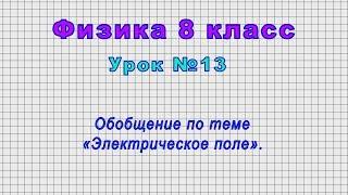 Физика 8 класс (Урок№13 - Обобщение по теме «Электрическое поле».)