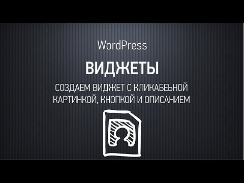 Создание виджета с кликабельной картинкой, кнопкой и текстом