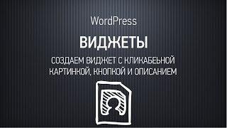 видео Лучшие способы сделать картинки рубрик в wordpress.