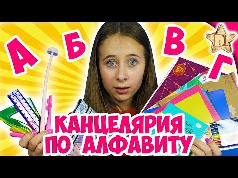ПОКУПКИ  К ШКОЛЕ по АЛФАВИТУ/back to school 2019