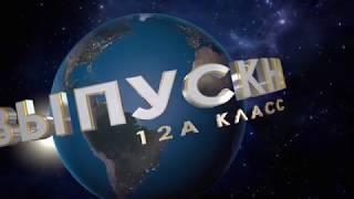 Выпускной 2018. Школьный клип. Смотреть до конца...