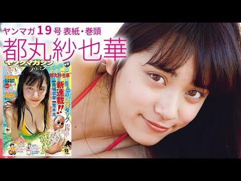 Ch ヤンマガ 20歳迎えた小倉優香が「ヤンマガ」で新境地!写真集発売控える沢口愛華も登場