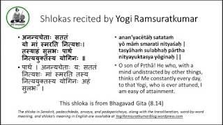 Download Yogi Ramsuratkumar's Voice - Yogi chanting some shlokas MP3 song and Music Video