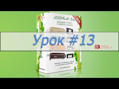 Урок #13. Видео курс по Joomla! 3.x