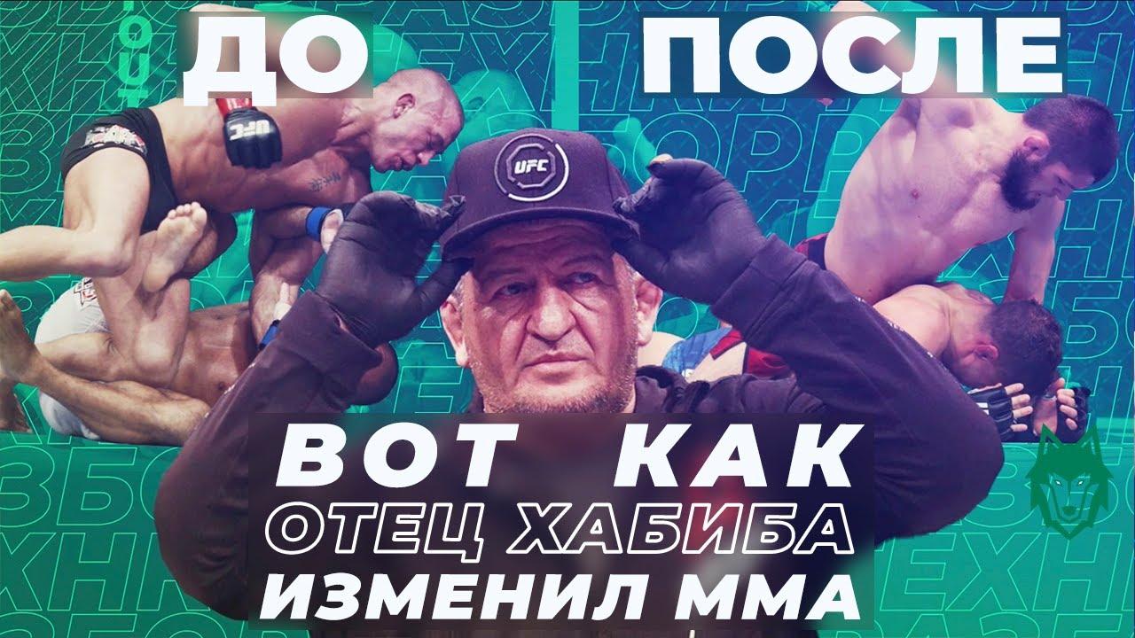 Абдулманап Нурмагомедов изменил ММА