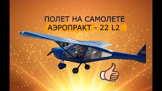 видео Полет на самолете в Одессе