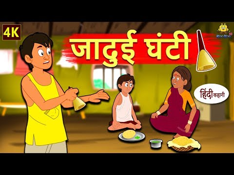जादुई घंटी - Hindi Kahaniya for Kids | Stories for Kids | Mo