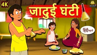जादुई घंटी - Hindi Kahaniya | Hindi Story | Moral Stories | Bedtime Stories | Koo Koo TV