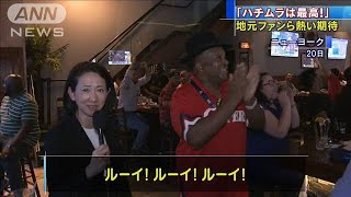 """ウィザーズ・ファンは八村指名に歓喜""""ルイコール""""(19/06/21)"""