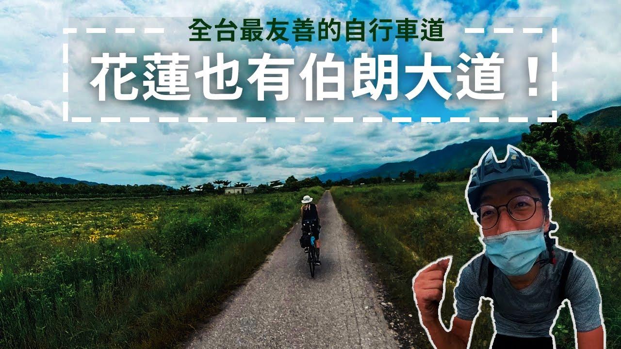 【花東騎腳踏車EP.1】不為人知花蓮秘境小徑! 全台自行車最美的路線!insta360 One x2