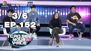 I Can See Your Voice -TH | EP.152 | 3/6 | กอล์ฟ พิชญะ | 16 ม.ค. 62