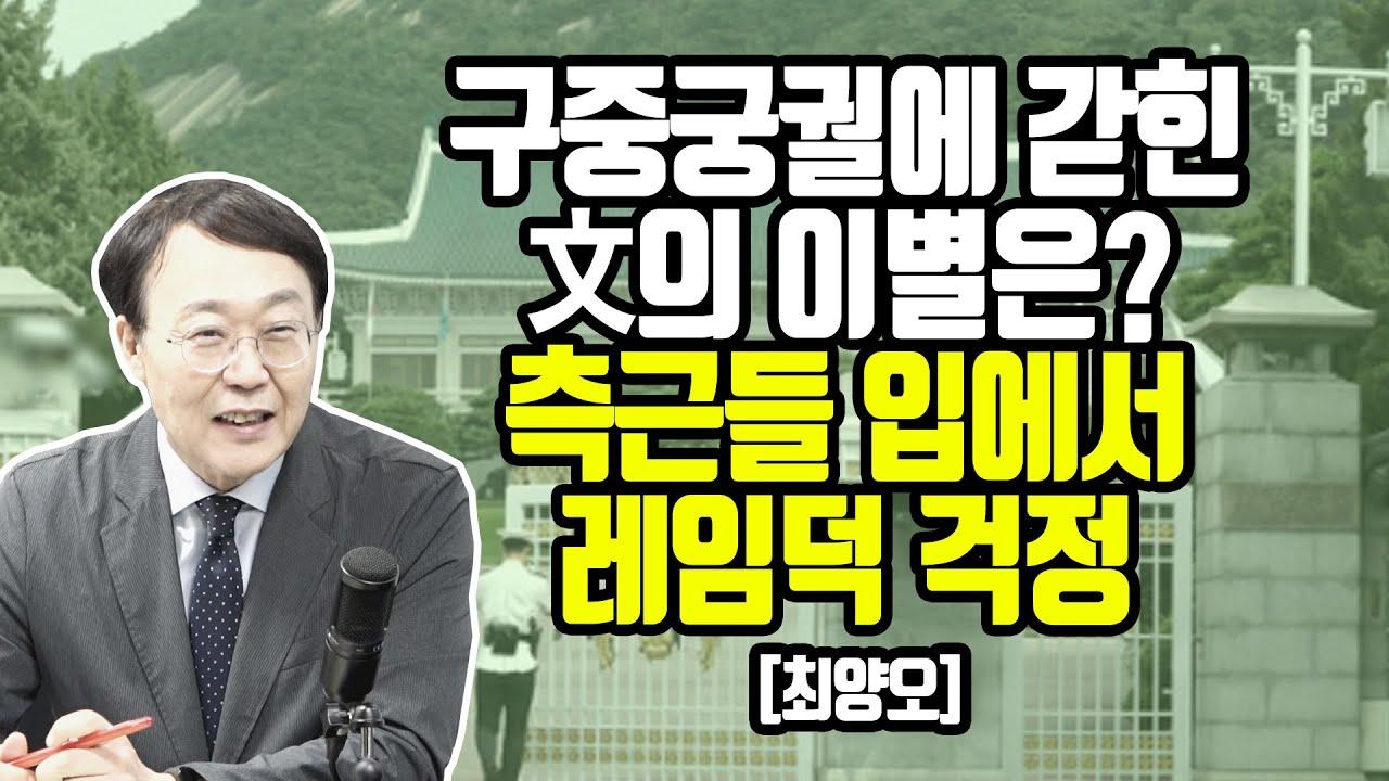 민심 [최양오]