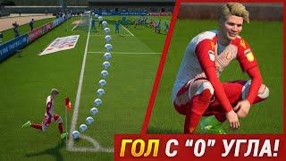МИЛКИН ЗАБИЛ ПРЯМЫМ УДАРОМ С УГЛОВОГО! НАЧАЛО ТРАНСФЕРОВ! - FIFA 20 КАРЬЕРА ИГРОКА #7