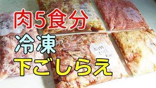 肉の大量下ごしらえ冷凍 / 鶏肉&合い挽きミンチの下味の付け方 Seasoning of meat / Chicken & Mingling minced