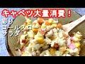 【コールスロー レシピ】キャベツ大量消費!彩りコールスローサラダの作り方、レシピ