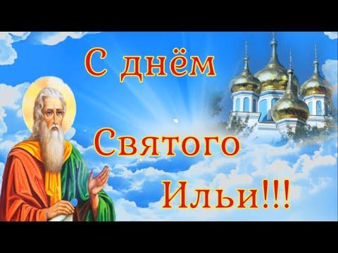 Ильин день! Красивое поздравление с Ильином днем! С Днем Ильи Пророка!