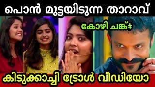 എന്തിന്റെ കുഞ്ഞുങ്ങാളാണോ എന്തോ..!!! | Malayalam Troll Video | #Zee_Keralam Troll | Vivek Dio Rider |