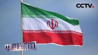 [中国新闻] 法德英指称伊朗行为违反伊核协议   CCTV中文国际