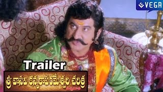 Sri Vasavi Kanyaka Parmeshwari Charitra Trailer : Suman, Ramyakrishna : Telugu Movie Trailer 2014