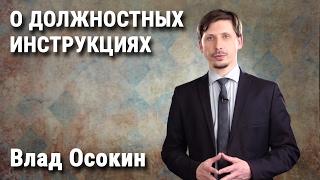 Влад Осокин – О должностных инструкциях