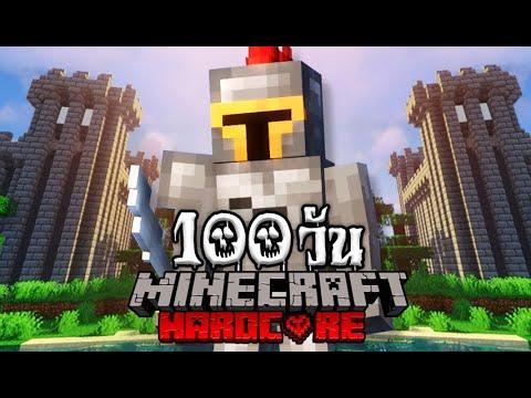 เอาชีวิตรอด 100 วันในมายคราฟยุคกลาง!! | Minecraft EP.1