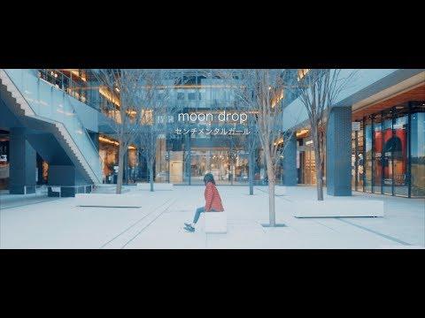 moon drop「センチメンタルガール 」MusicVideo
