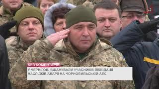 У Чернігові вшанували учасників ліквідації наслідків аварії на Чорнобильській АЕС