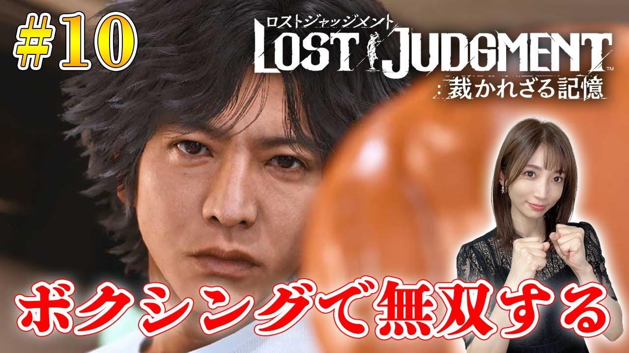 #10【ロストジャッジメント】八神さんボクシングを極める~ユースドラマ~ ※ネタバレ注意【LOST JUDGMENT/裁かれざる記憶】