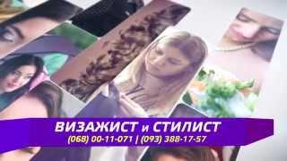 Екатерина Жабокрицкая - визажист, свадебный стилист(, 2014-11-29T16:22:27.000Z)