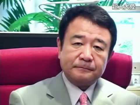 【青山繁晴】在日韓国人が民主党代表選に投票していた事実を斬る!!② 1 year ago 【青山