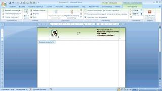 как ... сделать фирменный бланк в MS Word