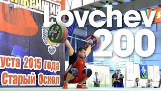 Aleksey Lovchev 200kg Snatch 2015 Russian Weightlifting Championships