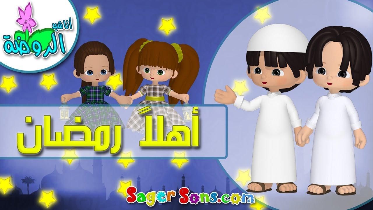 قناة اناشيد الروضة قناة متخصصة بالطفل المسلم Islamic Kids Songs Arabic Song بدون موسيقى بدون ايقاع Without Musi Kids Songs Cartoon Kids Islamic Cartoon