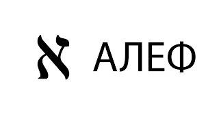 1/23 Алфавит иврита: АЛЕФ