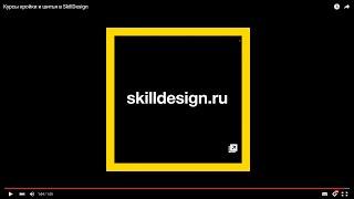 Курсы кройки и шитья в SkillDesign