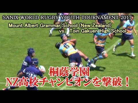 桐蔭学園、NZ高校チャンピオンを撃破! (2nd) Sanix Wold Rugby Youth Tournament 2017