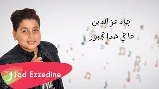 Jad Ezzedine - Ma Fi Hada Majbour [Lyric Video] (2018) / جاد عزالدين - ما في حدا