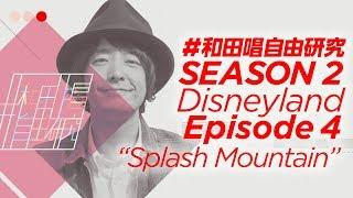 シーズン2 ディズニーランド エピソード4 『スプラッシュマウンテン』 ...