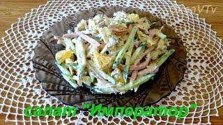 салат Император. salad Emperor