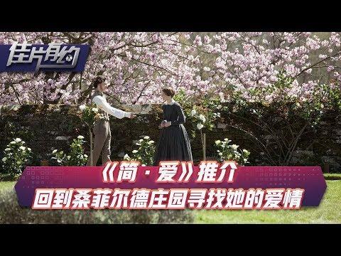 《简·爱》推介 回到桑菲尔德庄园寻找她的爱情【佳片有约   上集】
