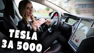 Таксист Русик. Tesla за 5000