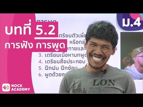 วิชาภาษาไทย ชั้น ม.4 เรื่อง การฟัง การพูด