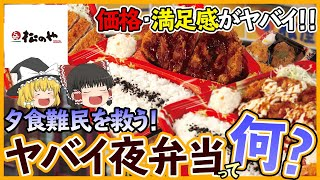 【ゆっくり解説】松のやの夕食難民救済弁当のコスパがヤバすぎた...!?