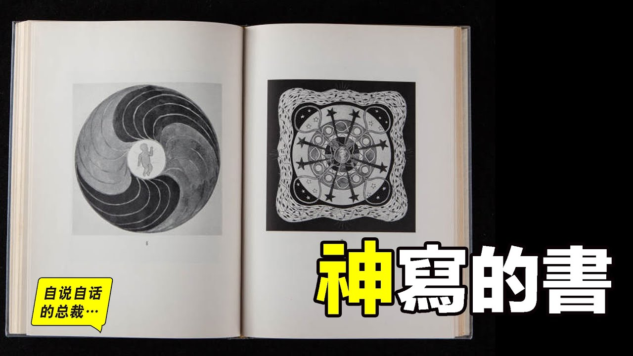 神寫的書,來自中國,讀懂它的兩個歐洲人,都被現代科學「封神」 自說自話的總裁 - YouTube
