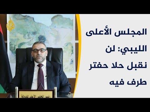 المجلس الأعلى الليبي: لن نقبل حلا حفتر طرف فيه  - نشر قبل 4 ساعة