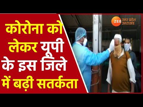 UP News | Corona को लेकर Saharanpur  में बढ़ी सतर्कता | RT-PCR Report | Covid 19 Case In UP | Hindi