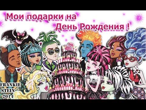 Мои подарки на День Рождения ! Monster High   Ever After High ... 2016 года