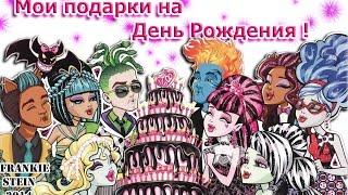 Мои подарки на День Рождения ! Monster High | Ever After High ... 2016 года(Всем привет !!! И да ... у меня сегодня 06.09. День Рождение !!! И конечно-же я хочу поделиться с вами своей радость..., 2016-09-06T16:11:45.000Z)