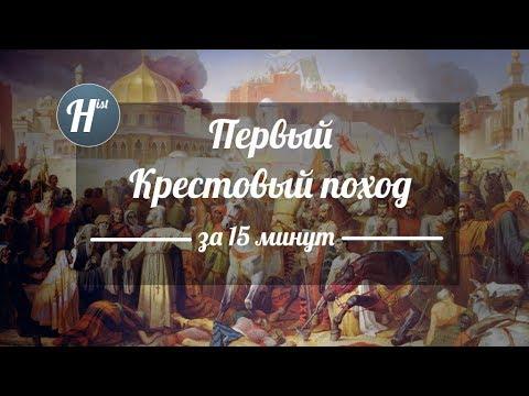 Первый Крестовый поход кратко за 15 минут